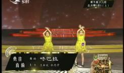 二人转总动员|勇往直前:王金凤 孙思宇表演舞蹈《咚巴拉》