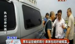 第1报道|黑车运营被抓现行 乘客包庇终被揭露
