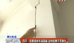 第1报道|四平市一居民家中墙体布满裂缝 这样的房子怎敢住