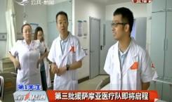 第1报道|第三批援萨摩亚医疗队即将启程