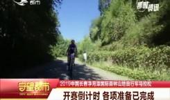 守望都市|2019中国长春净月潭国际森林山地自行车马拉松:开赛倒计时 各项准备已完成