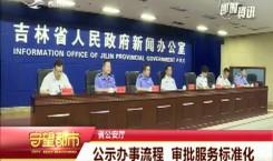 守望都市 省公安厅:公示办事流程 审批服务标准化