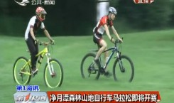 第1报道|净月潭森林山地自行车马拉松即将开赛