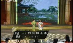 二人转总动员|勇往直前:高小宝 姜丫演绎正戏《刘三姐上寿》