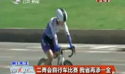 第1报道|二青会自行车比赛 吉林省再添一金