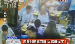 第1报道|用餐时汤底四溅 火锅爆炸了?