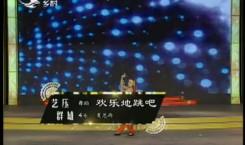 二人转总动员|艺压群雄:夏思雨表演舞蹈《欢乐地跳吧》