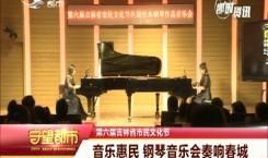 守望万博官网manbetx客户端|音乐惠民 钢琴音乐会奏响春城