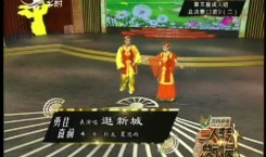 二人轉總動員|勇往直前:孫龍 夏思雨表演唱《逛新城》