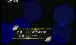 二人转总动员|艺压群雄:王晓贤表演京歌《说唱脸谱》