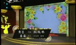 二人转总动员|勇往直前:许志明 彭丽表演评剧《报花名》