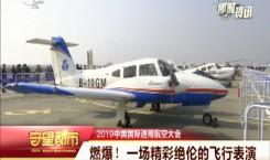 守望都市|2019中国国际通用航空大会飞行表演开幕
