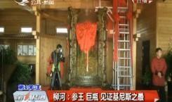 第1报道|柳河:参王 巨瓶 见证基尼斯之最