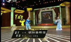 亚搏 娱乐app总动员 拿手好戏:马帅 王静慧演绎正戏《胡知县断案》