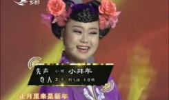 二人轉總動員|先聲奪人:胡飛揚 王哲琳演繹小帽《小拜年》