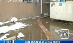 第1报道|轻铁湖西花园 供水井水流成河