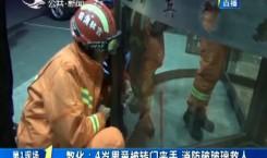第1报道|敦化:4岁男童被转门夹手 消防破玻璃救人