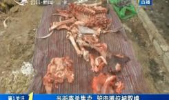 第1报道|当街宰杀售卖 驴肉摊位被取缔