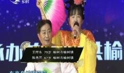 二人转总动员|王扞东 陈秀芹演绎二人转《杨八姐游春》