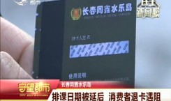 守望都市|长春同鑫水乐岛:排课日期被延后 消费者退卡遇阻