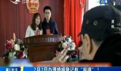 第1報道|2月2日長春市婚姻登記機關加班辦證,但是……