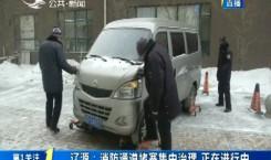 第1報道|遼源:消防通道堵塞集中治理 正在進行中