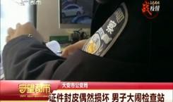 守望都市|证件封皮偶然损坏 男子大闹检查站