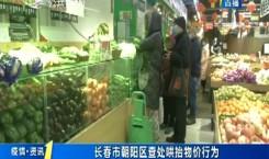 第1报道|长春市朝阳区查处哄抬物价行为