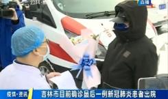 第1報道|吉林市目前最后一例新冠肺炎患者出院