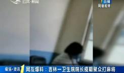 第1報道|網友爆料:吉林一衛生院院長疫期聚眾打麻將