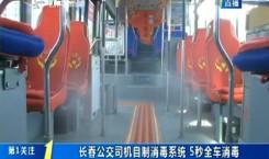 第1报道|长春公交司机自制消毒系统 5秒全车消毒