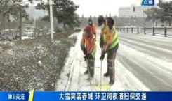 第1报道|大雪突袭春城 环卫彻夜清扫保交通
