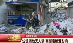守望都市|吉林市:垃圾满地无人清 商街店铺受影响
