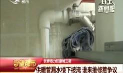 守望都市|供暖管漏水楼下被淹 谁来维修惹争议