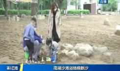 第1报道|南湖沙滩浴场换新沙