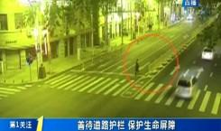第1报道|善待道路护栏 保护生命屏障