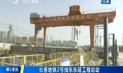 第1报道|长春地铁2号线东东延工程启动