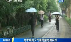第1报道|高考期间天气晴雨指南请收好