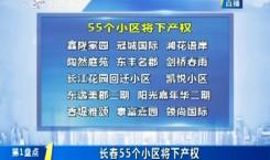 第1报道|长春55个小区将下产权