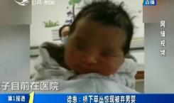 第1報道|德惠:橋下草叢驚現被棄男嬰