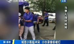 第1报道|城管小贩起冲突 小伙录像却被打