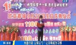 第1报道|光盘行动 公筷公勺!让文明成为习惯