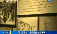 第1报道|南大营旧址: 回顾历史 展望未来