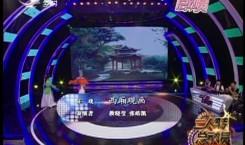 二人轉總動員|教曉瑩 張皓凱 演繹正戲 《西廂觀畫》