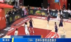 第1報道|CBA:吉林隊繼續連勝腳步