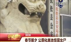 守望都市|抚松县:春节前夕 公厕化粪池惊现女尸