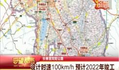 守望都市|長春市雙陽公路設計時速100km/h 預計2022年竣工