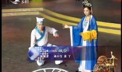 二人轉總動員|高小寶 姜丫  演繹正戲 《古城會》