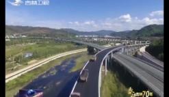 【数说吉林70年】10万千米 从车马慢到高速达