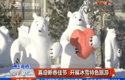 第1报道 喜迎新春佳节 开展冰雪特色旅游